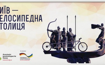 First large cycling promotion campaign in Kyiv