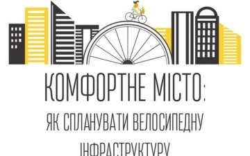 A cycling infrastructure planning guide has been released in Ukraine